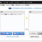 エキサイト翻訳の大画像