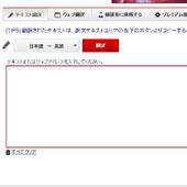 Infoseek翻訳の大画像