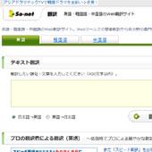 so-net翻訳の大画像