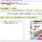 Yahoo!翻訳の大画像